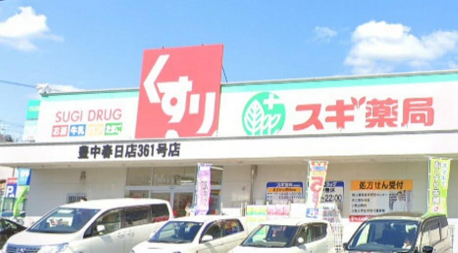 ドラッグストア 【ドラッグストア】スギ薬局 豊中春日店まで615m