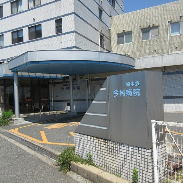 病院 今村病院