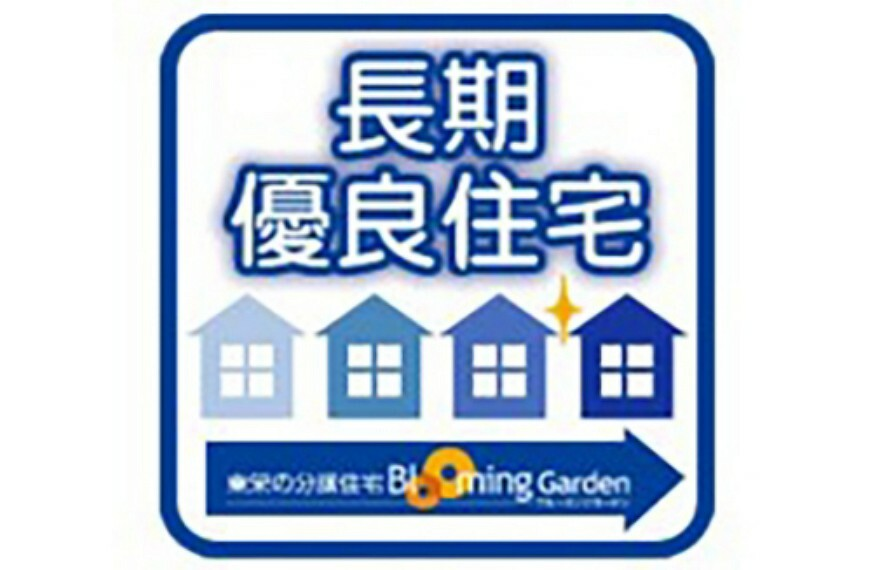 構造・工法・仕様 長期優良住宅は住宅ローン減税や固定資産税などが優遇されるほか、中古住宅として売却するときでも、認定を受けていることで評価に差が出ることもあります。