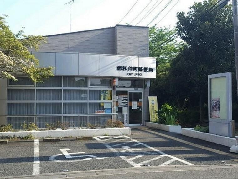 郵便局 浦和仲町郵便局