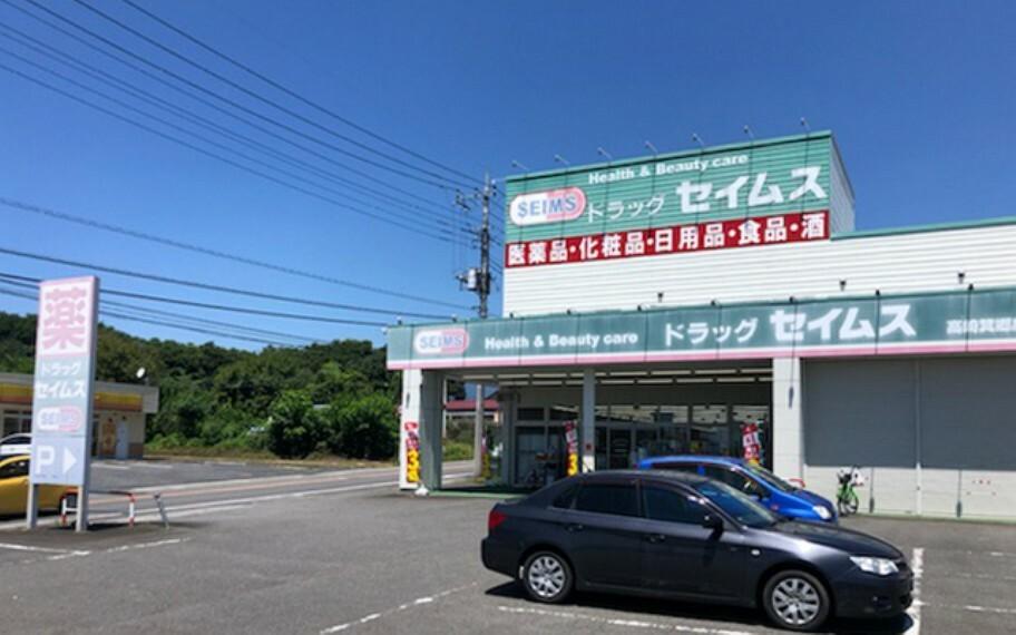 ドラッグストア ドラッグセイムス高崎箕郷店