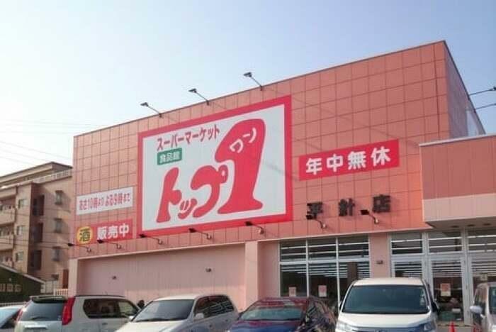 スーパー トップ・ワン 平針店 愛知県名古屋市天白区平針南2丁目2806