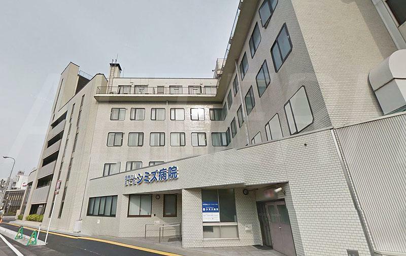 病院 シミズ病院