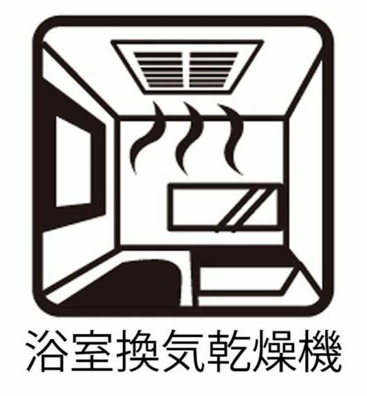 専用部・室内写真 浴室換気乾燥機