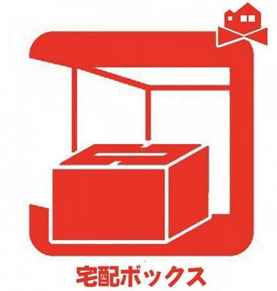 出かけていても、荷物が受け取れる宅配BOX。 再配達の依頼連絡など、手間が省けて便利です。