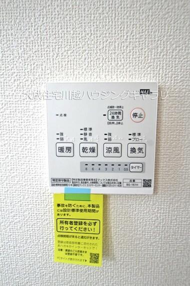 冷暖房・空調設備 雨の日の洗濯物も安心の浴室換気乾燥暖房機付きです。 現地写真2021.10.11撮影