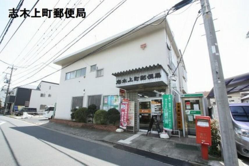 郵便局 【郵便局】志木上町郵便局まで620m