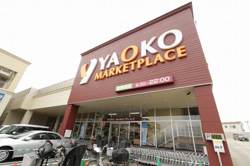 スーパー 【スーパー】ヤオコー 志木本町店まで750m