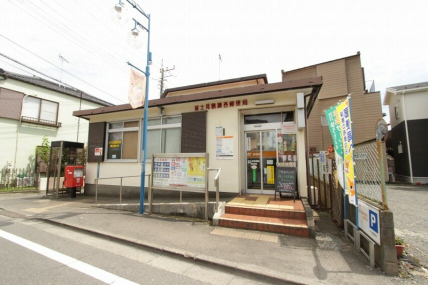 郵便局 【郵便局】富士見鶴瀬西郵便局まで500m