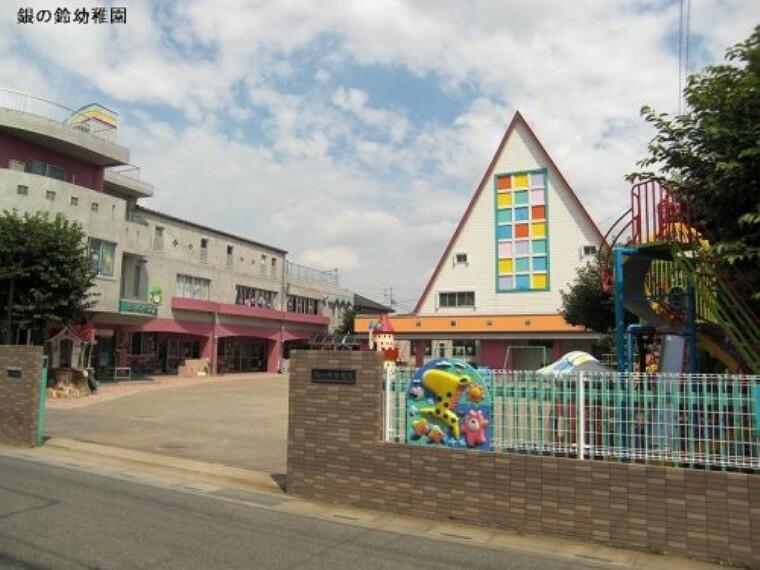 幼稚園・保育園 【幼稚園】銀の鈴幼稚園まで770m