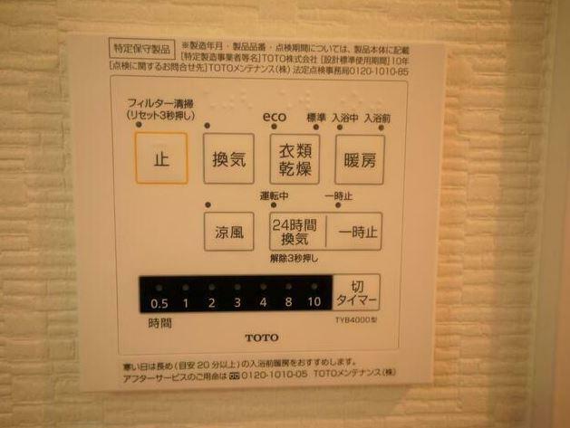 発電・温水設備 お風呂には換気の他に浴室乾燥がついているため、雨の日のお洗濯も安心ですね。