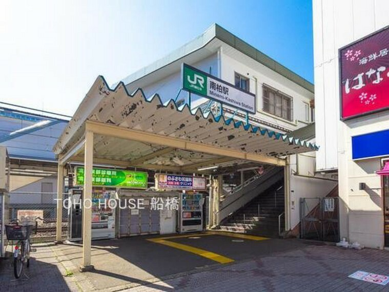 常磐線「南柏」駅