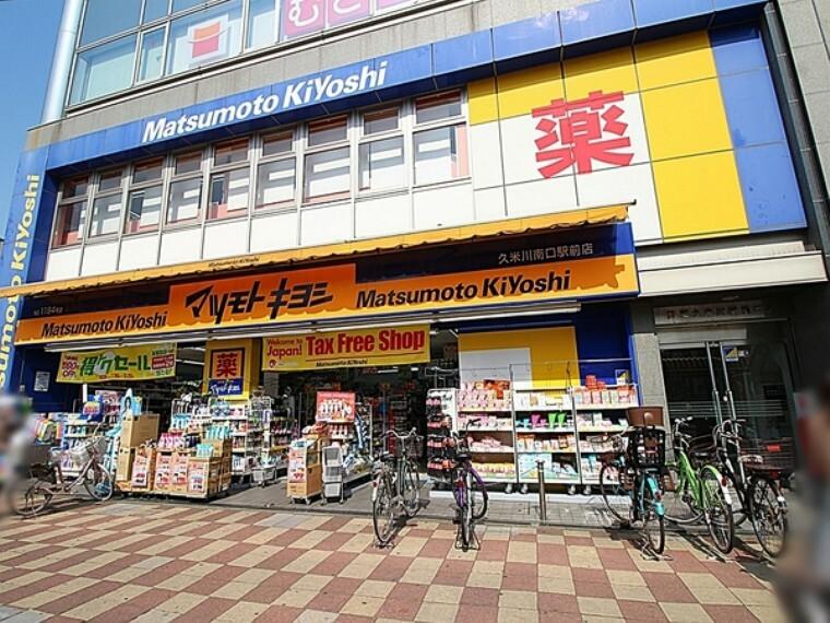 ドラッグストア マツモトキヨシ久米川南口駅前店
