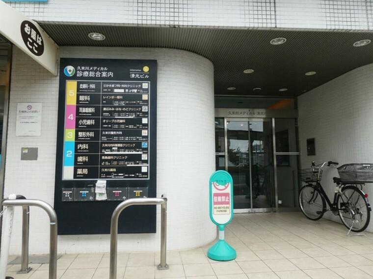 病院 久米川メディカル