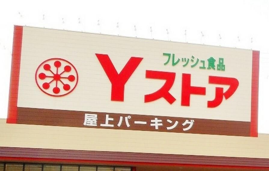 スーパー Yストア・篠田店