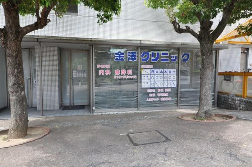 病院 【内科】金澤クリニックまで80m