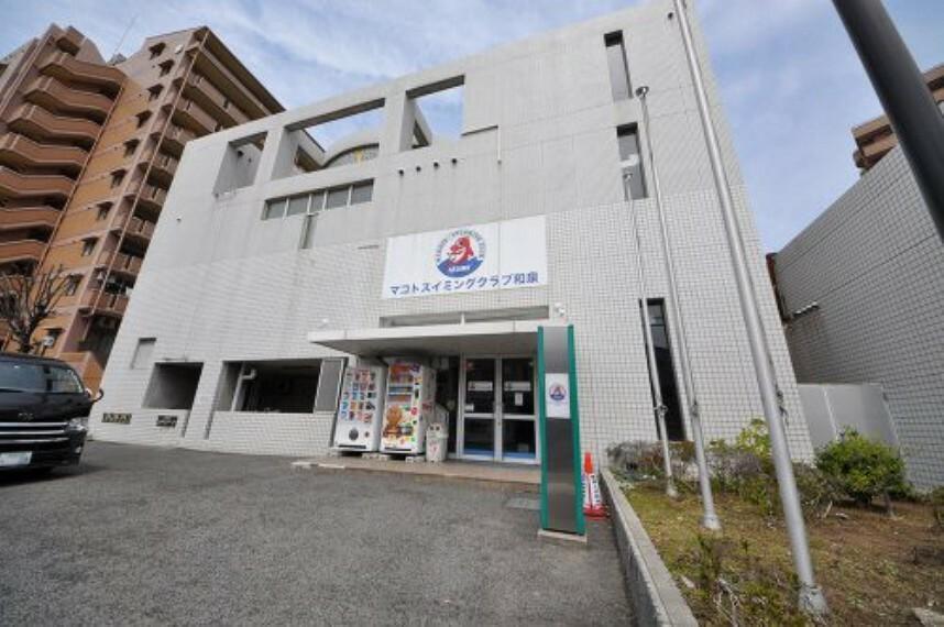 【スポーツ施設】マコトスイミングクラブ和泉まで150m