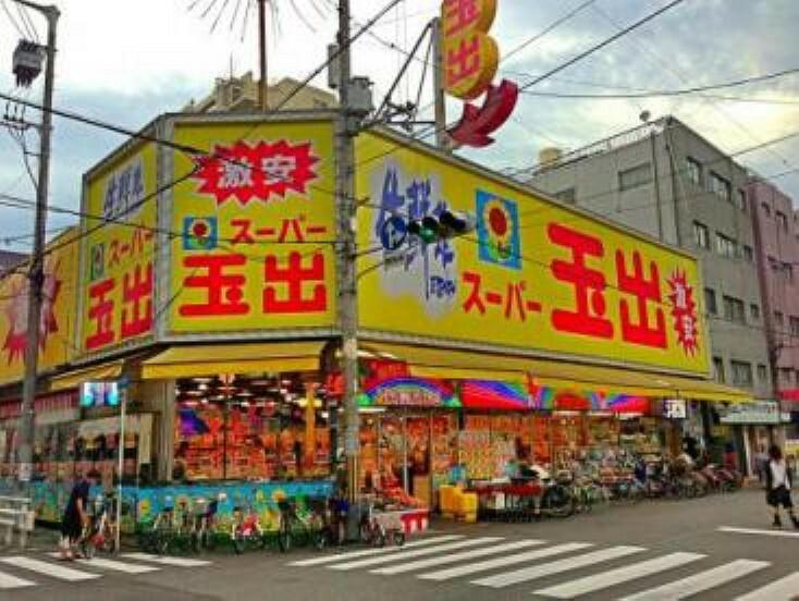 スーパー 【スーパー】スーパー玉出 大国町店まで1105m