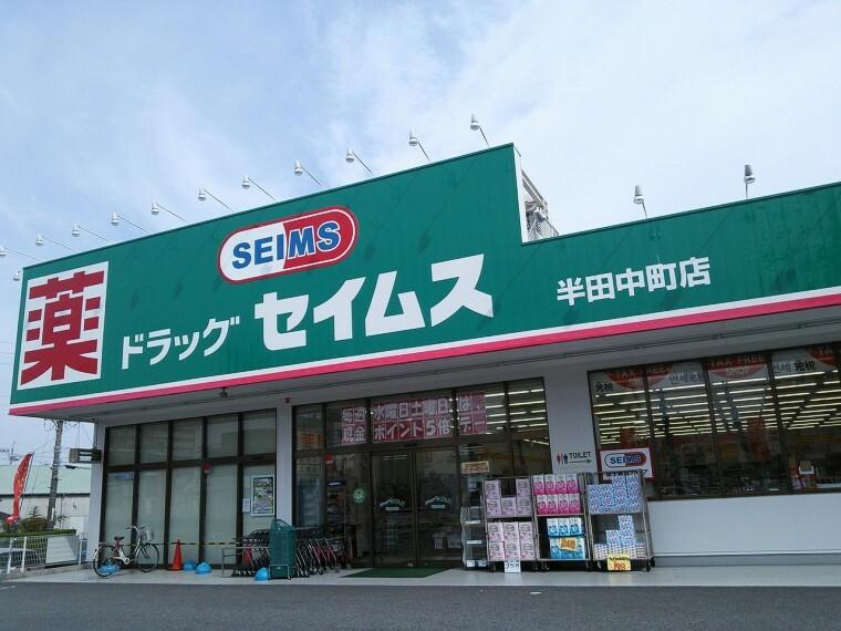 ドラッグストア ドラッグセイムス半田中町店