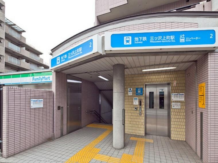 三ッ沢上町駅(横浜市営地下鉄 ブルーライン)