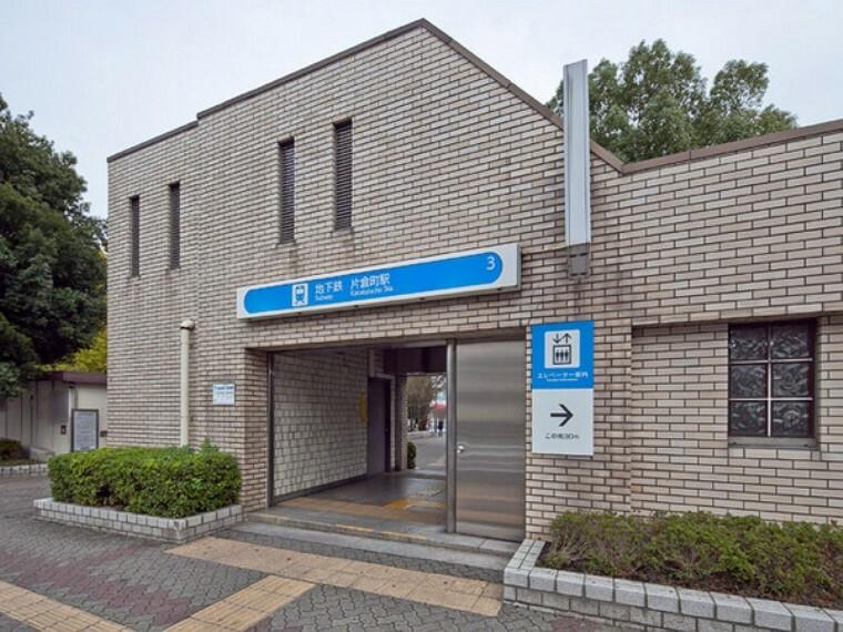片倉町駅(横浜市営地下鉄 ブルーライン)