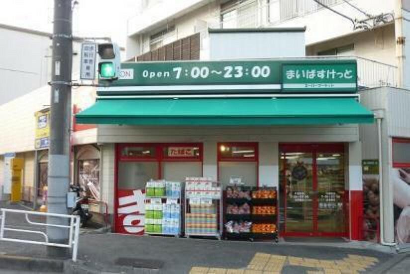 スーパー まいばすけっと片倉町店