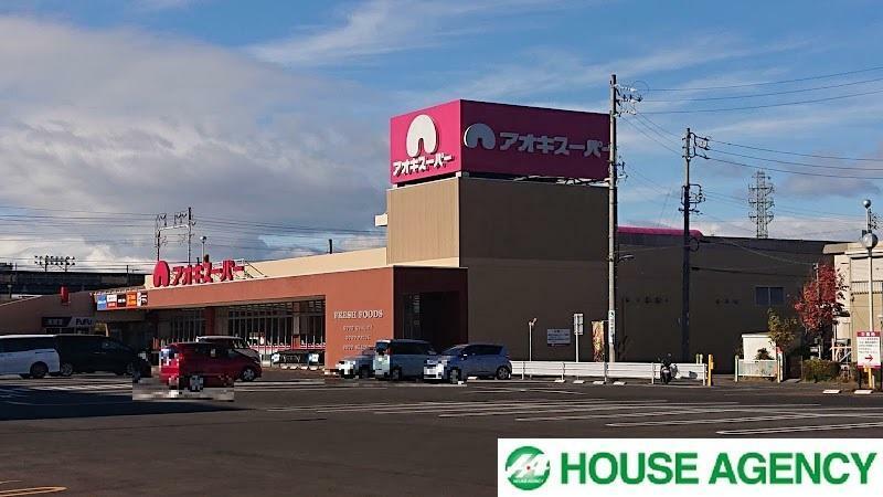 スーパー アオキスーパー西枇杷島店 営業時間:10時~20時 駐車場も広く営業時間も長いのでお仕事帰りや買い忘れ時に助かります!クリーニングや習い事教室もテナントに入っているので便利です!