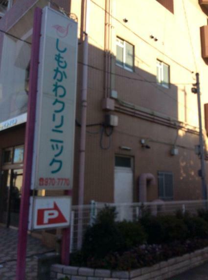 病院 しもかわクリニック 埼玉県越谷市大字袋山2048