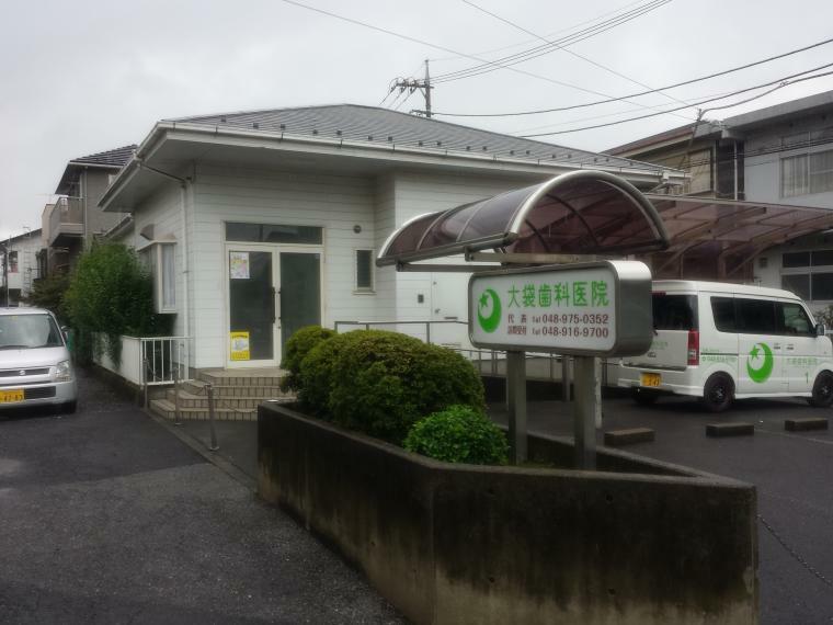 病院 大袋歯科医院 埼玉県越谷市大字袋山1503-30