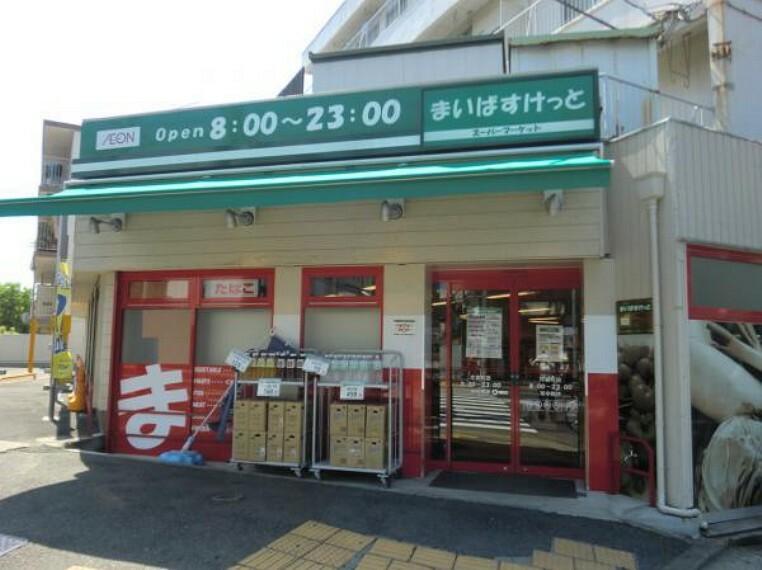 スーパー まいばすけっと片倉町店 約530m