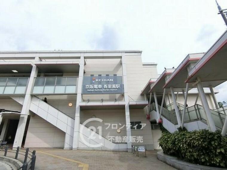 京阪本線「香里園駅」をご利用いただけます