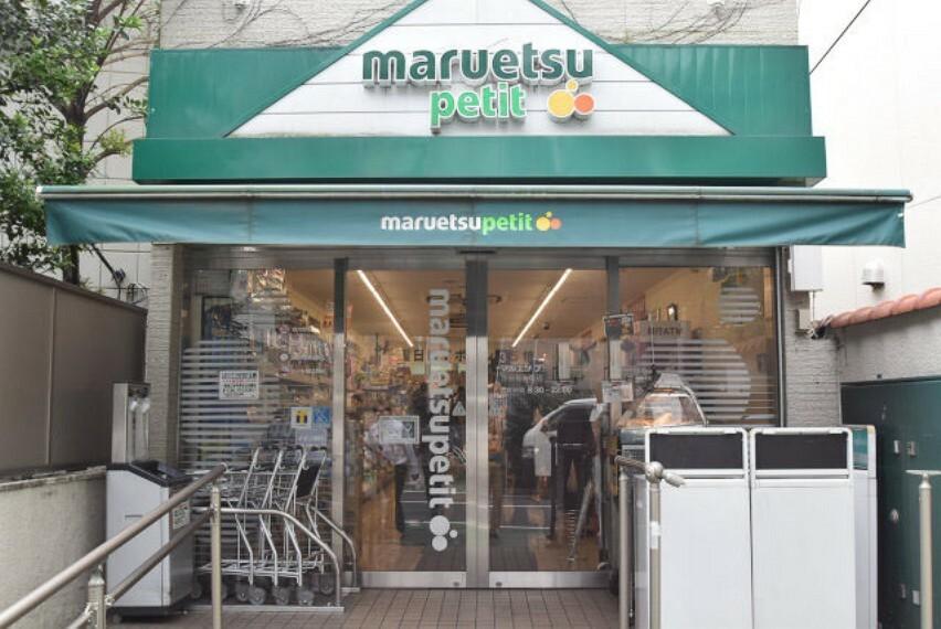 スーパー 【スーパー】マルエツ プチ 上中里店まで510m