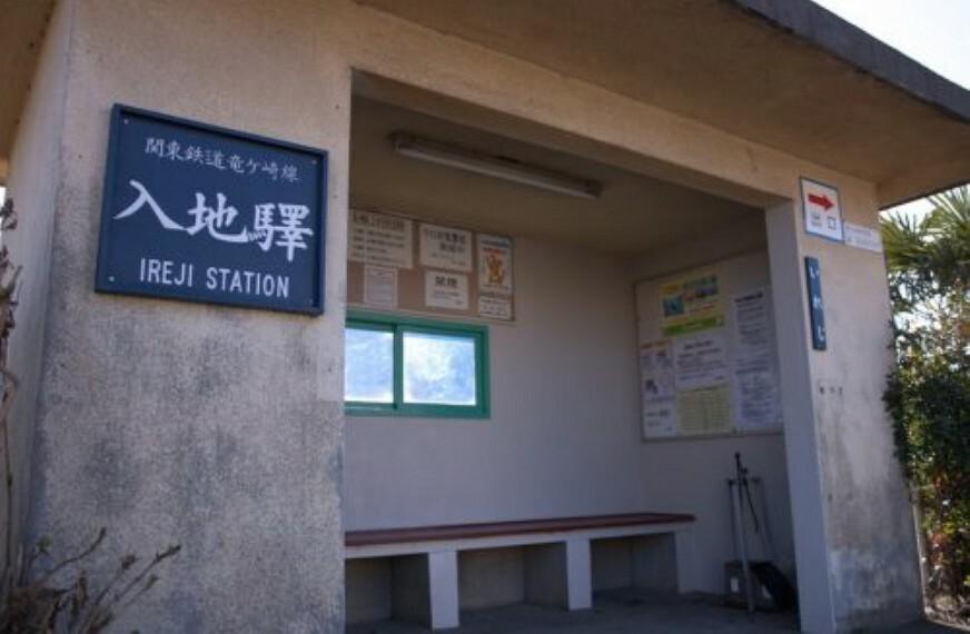 【駅】入地駅まで3896m