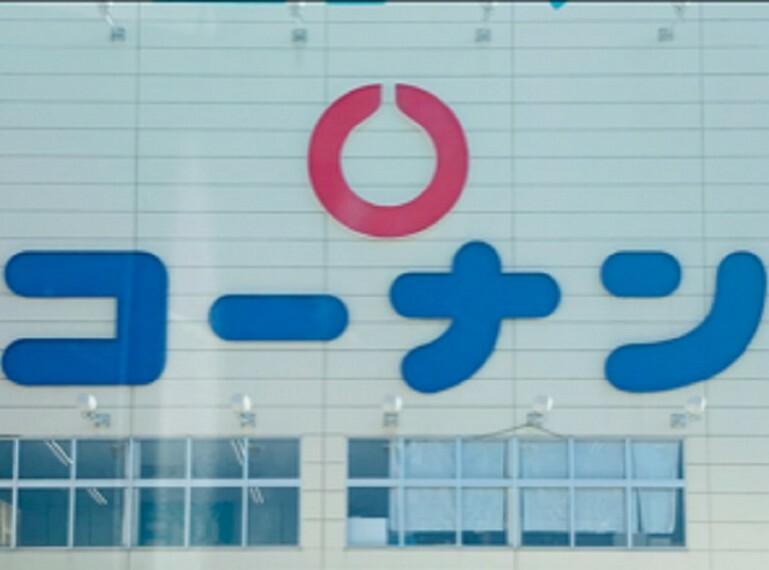 ホームセンター 【ホームセンター】ホームセンターコーナン 杭瀬店まで899m