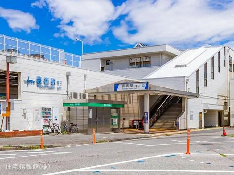 東武野田線「豊春」駅 距離400m