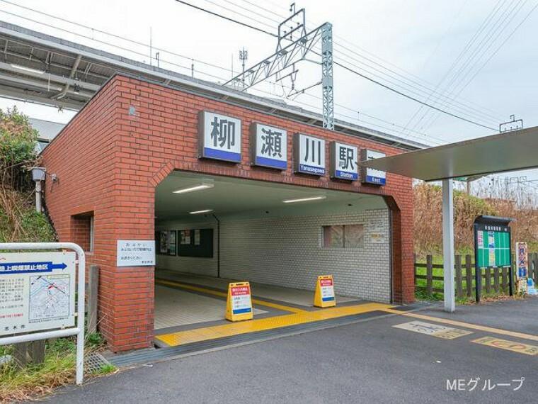 東武東上線「柳瀬川」駅