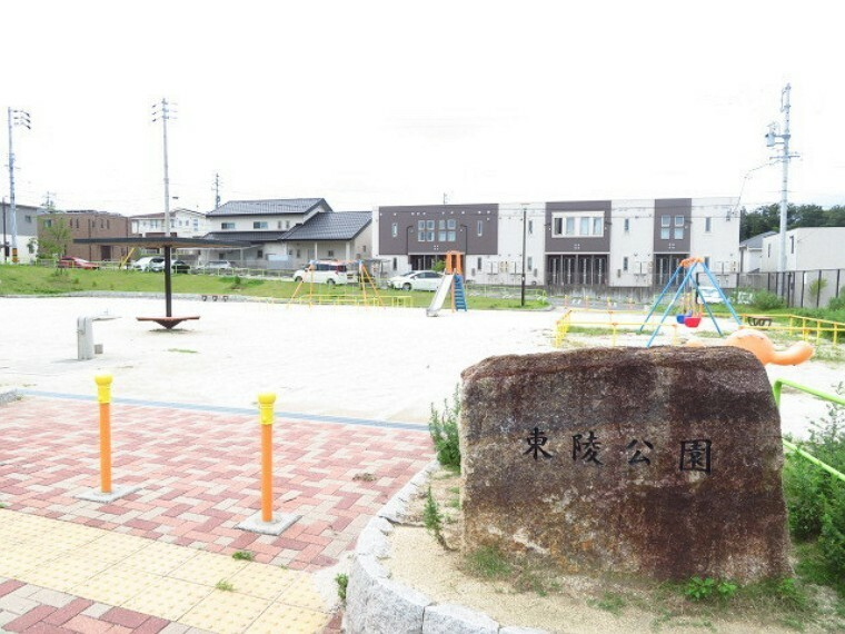 公園 【東陵公園】 東陵中学校の北西側の住宅街にあります。遊具もあり、見通しが良い公園です。