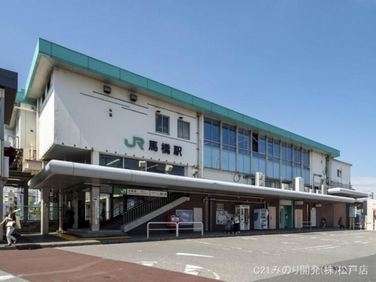 常磐線「馬橋」駅