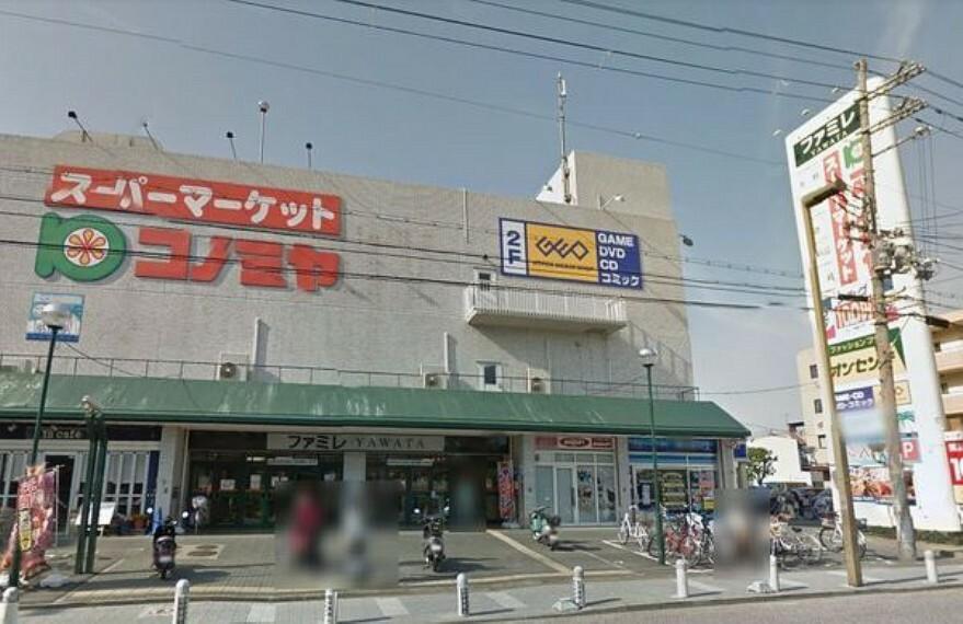 スーパー コノミヤ八幡店