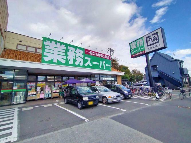 スーパー 業務スーパー三鷹店 徒歩9分。