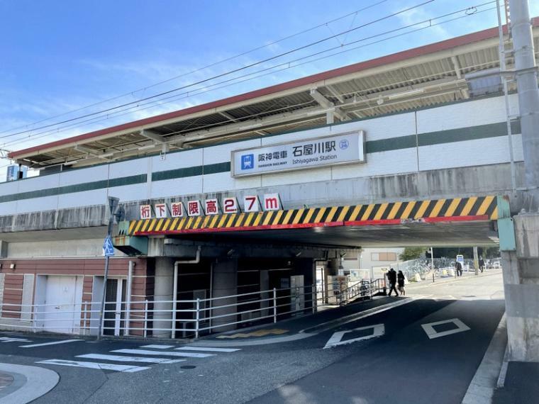 阪神「石屋川」駅