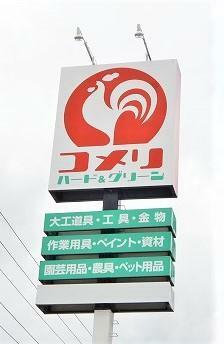ホームセンター コメリハードアンドグリーン 希望ヶ丘店