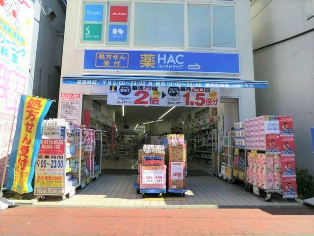 ドラッグストア 【ハックドラッグ横浜杉田店】スーパー化したドラッグストアが多い中、薬局の雰囲気をしっかり残しているお店です。店内は広く品揃えも豊富です。駅前にあるのでとても利用しやすいです。
