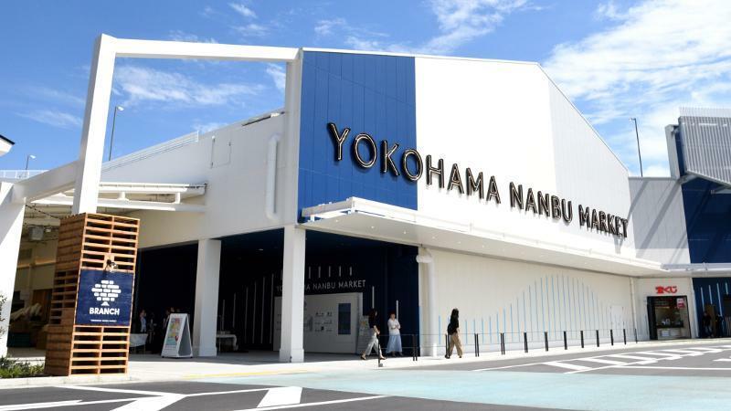 ショッピングセンター 【BRANCH横浜南部市場】2019年に複合商業施設へリニューアルオープン!野菜・肉・魚だけではなく衣料品等も揃えております。展望台もあり、お買い物以外でのお楽しみもございます。