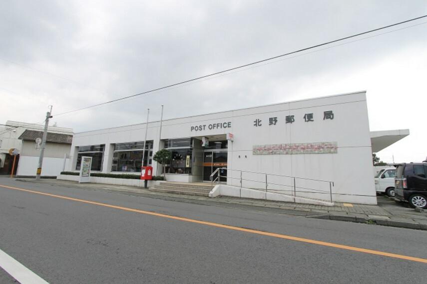 郵便局 北野郵便局