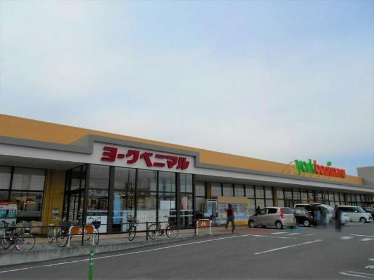 スーパー ヨークベニマル方八町店 徒歩約3分(310m)