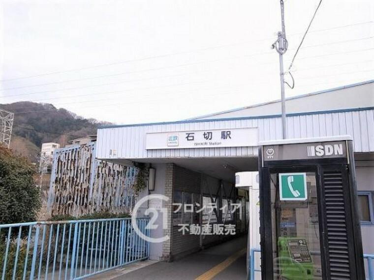 近鉄奈良線「石切駅」まで徒歩約6分(約480m)