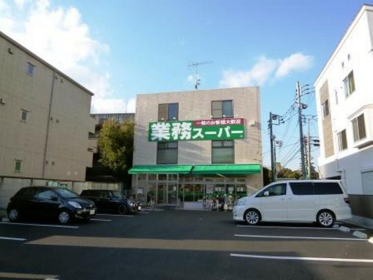 スーパー 【スーパー】業務スーパー粕谷店 まで1175m