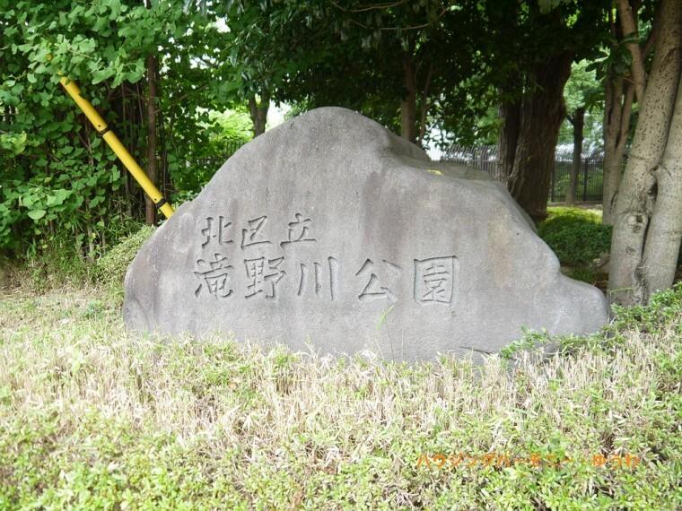 公園 【公園】滝野川公園まで223m