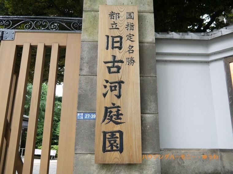 公園 【公園】旧古河庭園まで322m